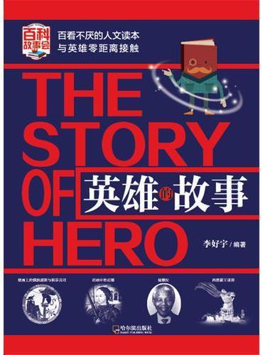 英雄的故事