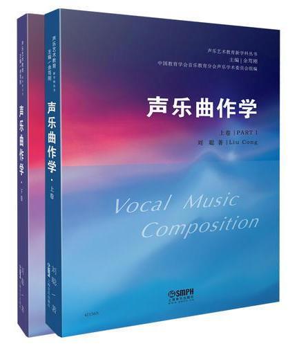 声乐曲作学(上、下卷)