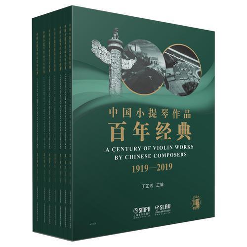 中国小提琴作品百年经典 套装 扫码赠送音频共七卷+分谱 十四本 丁芷诺主编 上海文化发展基金会图书出版专项基金资助出版