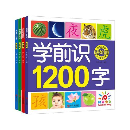 学前识1200字 共4册
