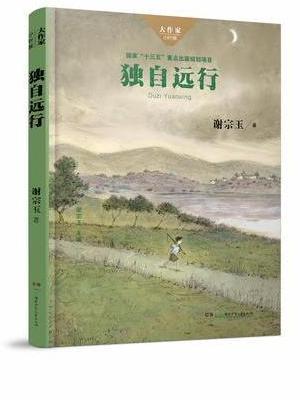 独自远行/大作家·小时候系列