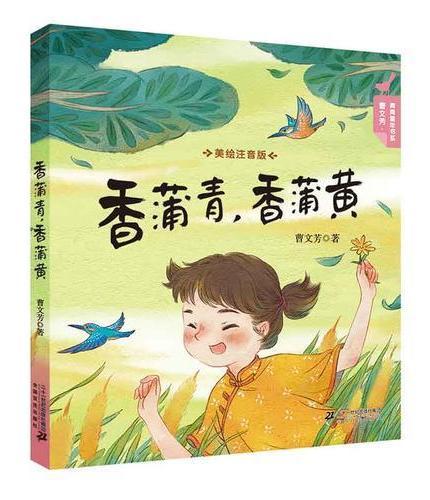 曹文芳 青青童年书系 香蒲青,香蒲黄(美绘注音版)