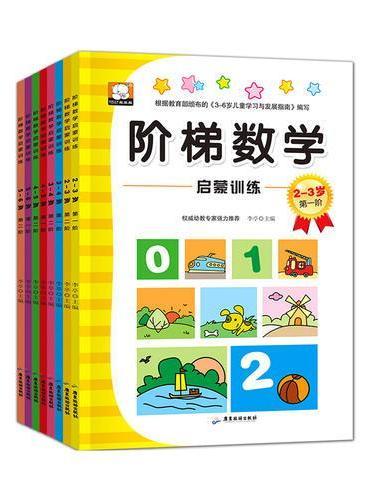 阶梯数学 塑封全8册