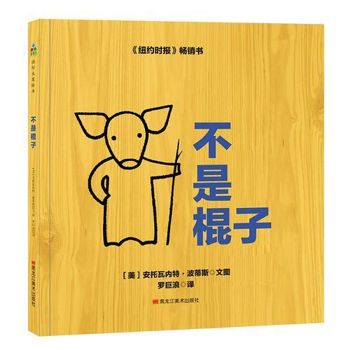 森林鱼童书·苏斯博士奖绘本:不是棍子