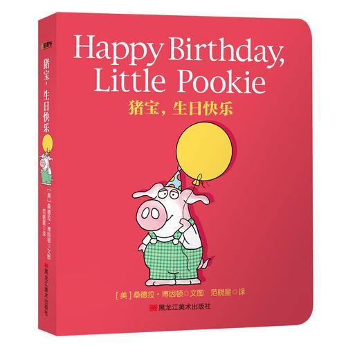 猪猪宝贝系列:猪宝,生日快乐