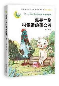 鸿儒文学馆·儿童小说:追寻一朵叫童话的蒲公英