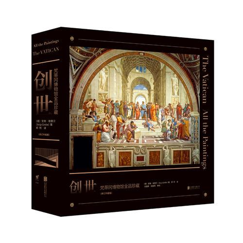 《创世:梵蒂冈博物馆全品珍藏》(修订升级版)