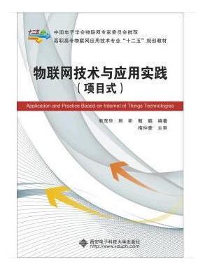 物联网技术与应用实践(项目式)(高职)