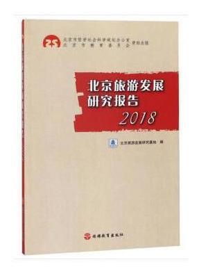 北京旅游发展研究报告2018