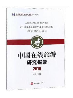 中国在线旅游研究报告2018