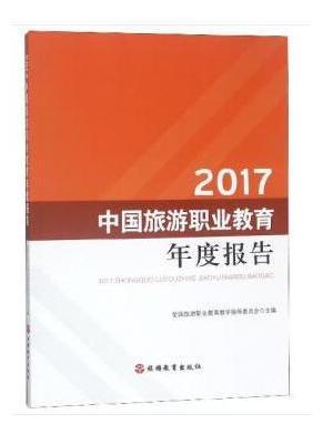 2017中国旅游职业教育年度报告