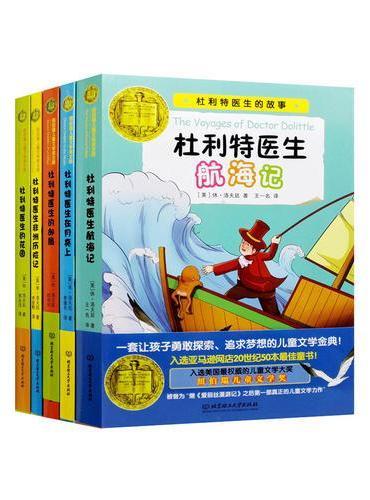 杜利特医生航海记的故事 全5册