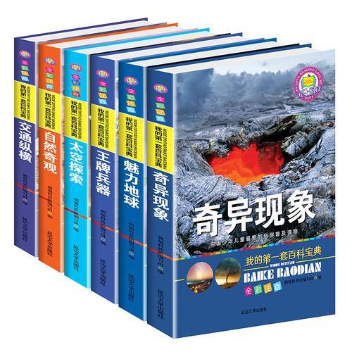 全彩注音我的第一套百科宝典奇异现象全6册