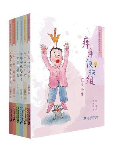 奇迹男孩毛卷卷(1-6册)