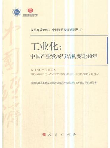 《工业化:中国产业发展与结构变迁40年(改革开放40年:中国经济发展系列丛书)》