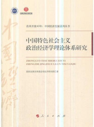 《中国特色社会主义政治经济学理论体系研究(改革开放40年:中国经济发展系列丛书)》
