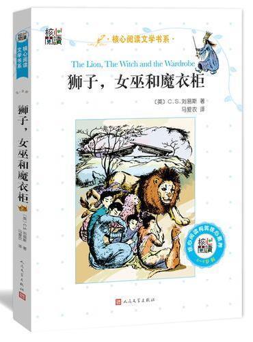核心阅读文学书系━狮子,女巫和魔衣柜