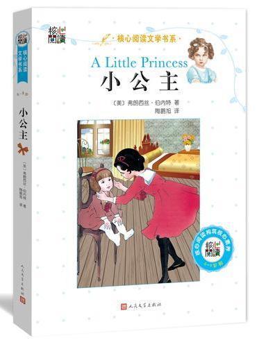 核心阅读文学书系━小公主