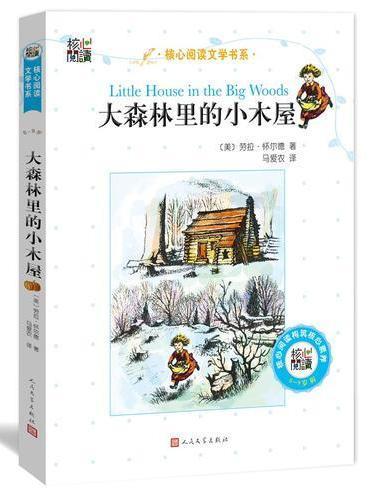 核心阅读文学书系━大森林里的小木屋