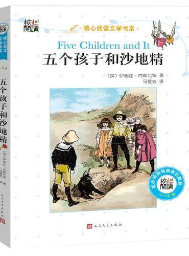 核心阅读文学书系━五个孩子和沙地精