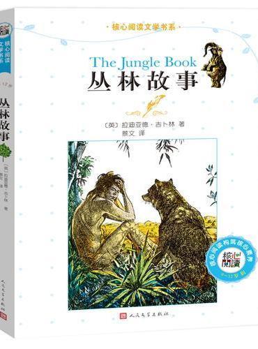 核心阅读文学书系━丛林故事