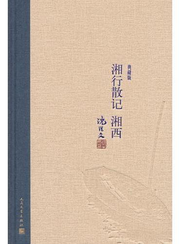 湘行散记 湘西(典藏版)