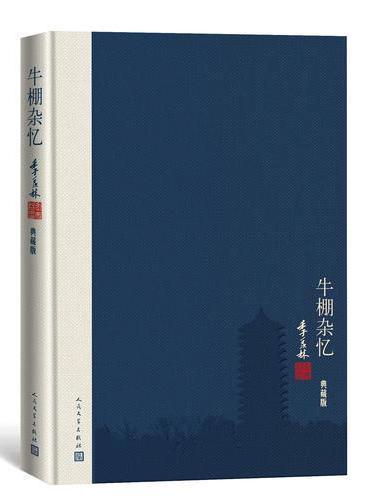 牛棚杂忆(典藏版)