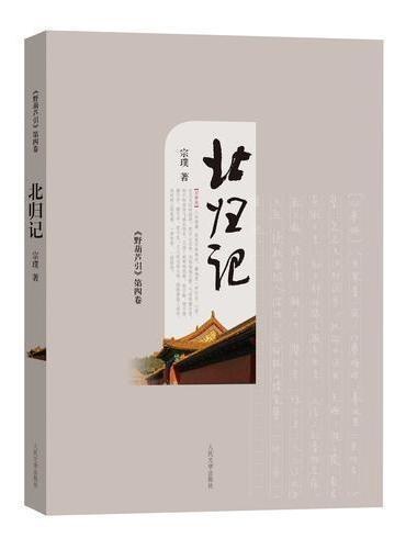 北归记(《野葫芦引》第四卷)