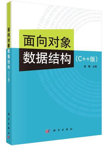 面向对象数据结构(C++版)