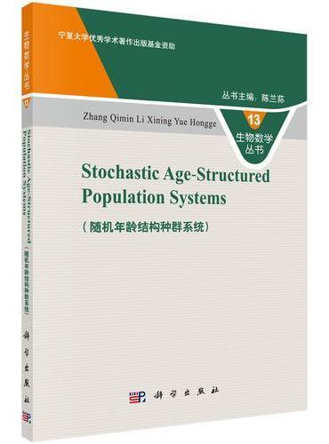 随机年龄结构种群系统(英文版)