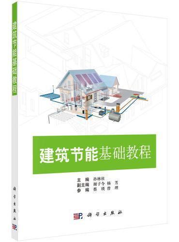 建筑节能基础教程