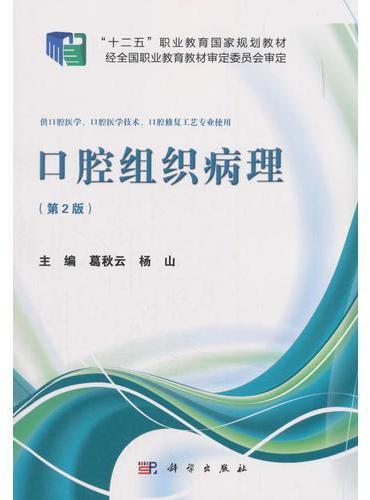 口腔组织病理(第2版)