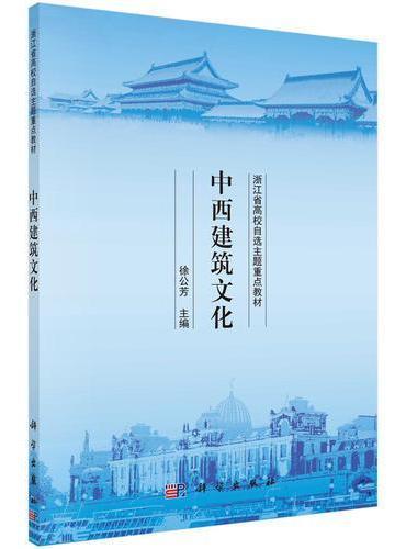 中西建筑文化