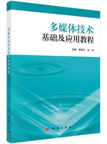 多媒体技术基础及应用教程(含实验教程)