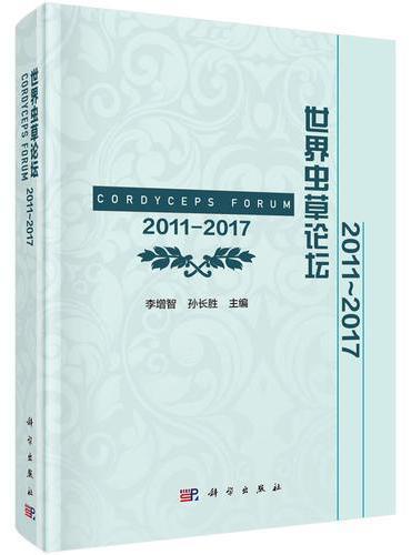 世界虫草论坛2011~2017
