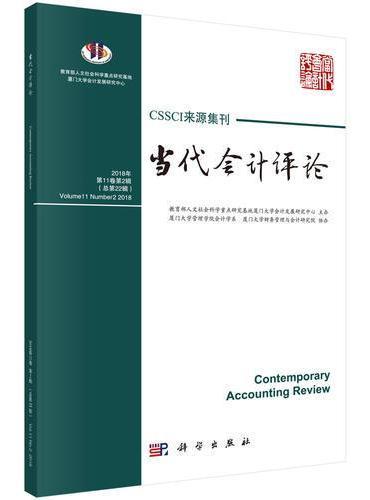 当代会计评论(第11卷 第2辑)总第22辑