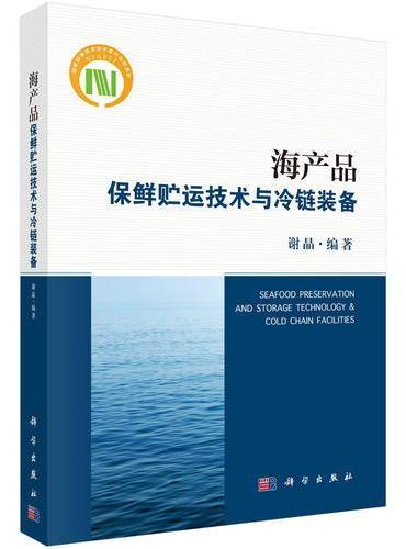 海产品保鲜贮运技术与冷链装备