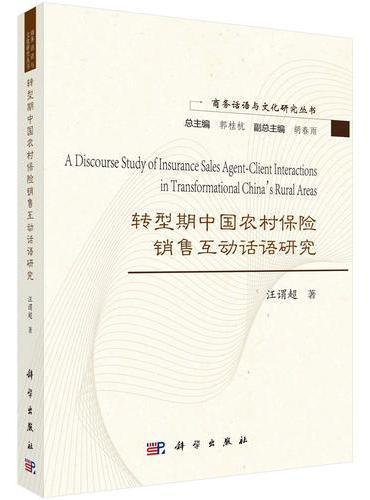 转型期中国农村保险销售互动话语研究