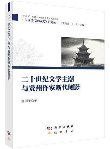 二十世纪文学主潮与贵州作家断代侧影