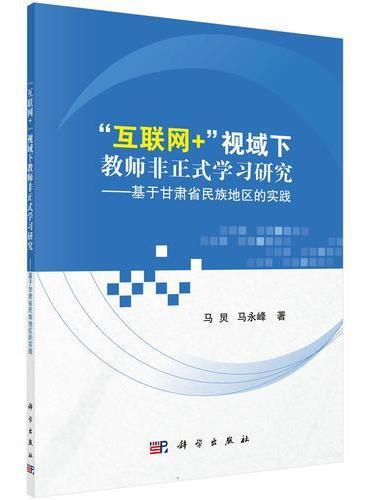 """""""互联网+""""视域下教师非正式学习研究——基于甘肃省民族地区的实践"""