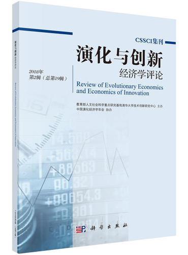 演化与创新经济学评论  2018年第2辑(总第19辑)