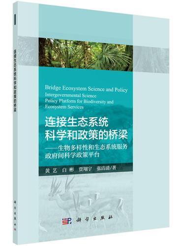 连接生态系统科学和政策的桥梁——生物多样性和生态系统服务政府间科学政策平台