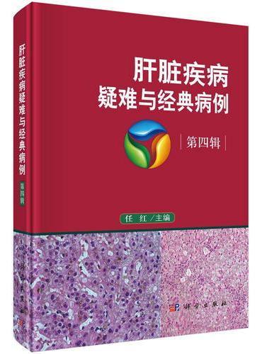 肝脏疾病疑难与经典病例  第四辑