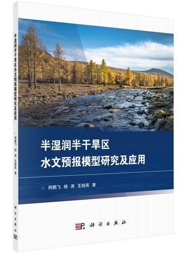 半湿润半干旱区水文预报模型研究及应用