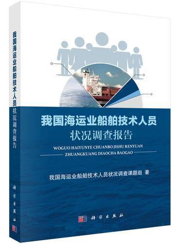 我国海运业船舶技术人员状况调查报告