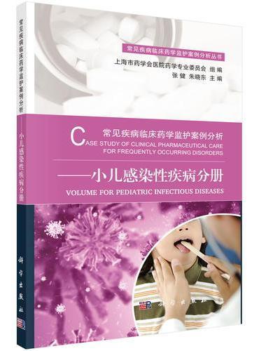 常见疾病临床药学监护案例分析——小儿感染性疾病分册