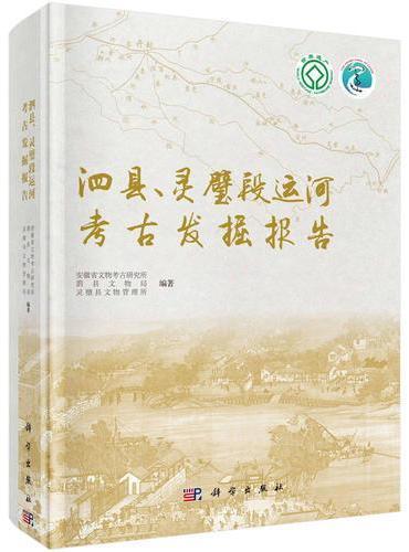 泗县、灵璧段运河考古发掘报告
