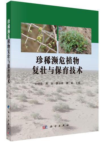 珍稀濒危植物复壮与保育技术