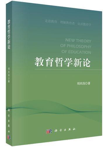 教育哲学新论