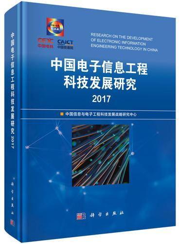 中国电子信息工程科技发展研究 2017